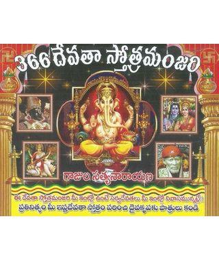 366 Devatha Stotramanjari