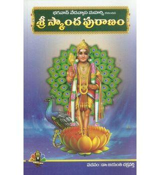 Sri Skanda Puranam