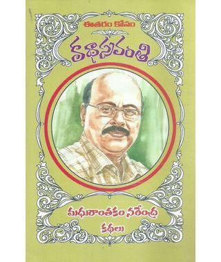 Kathasravanthi Madhurantakam Narendra Kathalu
