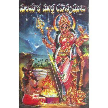 Malayala Mantra Rahasyamulu