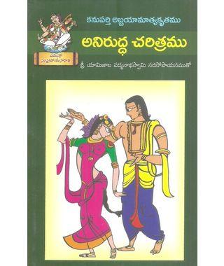 Anirudha Charitramu