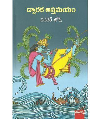 Dwaraka Asthamayam