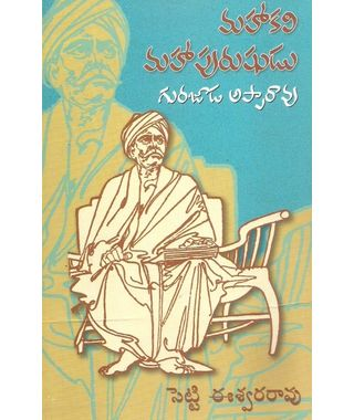 Maha Kavi- Maha Purushudu Gurajaada Apparao