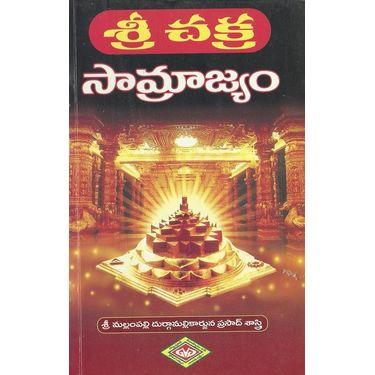 Sri Chakra Samrajyam