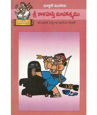 Sri Kalahasti Mahathyamu