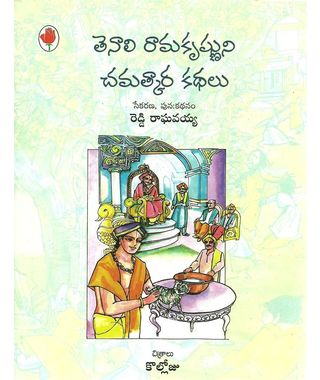 Tenali Ramakrishnuni Chamatkara Kadhalu