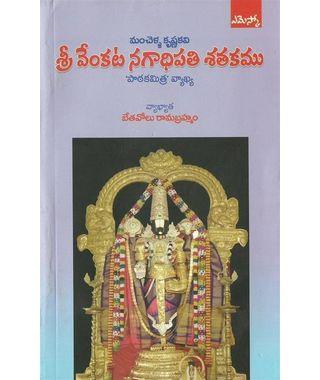 Sri Venkata Nagadhipati Sathakamu