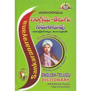 Sankara Narayana English Telugu Nigantuvu