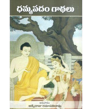 Dhammapadam Gathalu