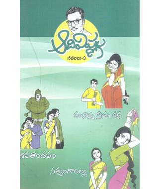 Satyam garillu, Maa Nanna Prema Katha And Siva Thandavam (Volume- 3)