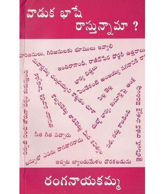 Vaduka Bhashe Rastunnamaa