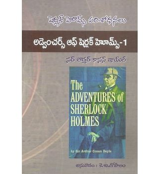 The Adventures Of Sherlock Holmes 1