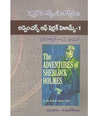 The Adventures Of Sherlock Holmes 1