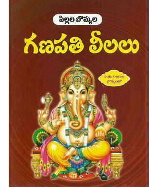Ganapathi Leelalu