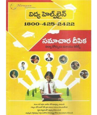 Vidya Helpline Samachara Deepika