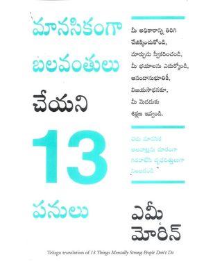 Manasikamgaa Balavanthulu Cheyani 13 Panulu