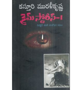 Crime Stories- 1 Detective Sarath Parishodhana Kathalu