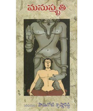 Manusmruti (manu dharma Sastra)