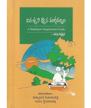 Vipasyana Dhyana Margadarsini