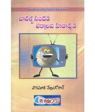 Chanalla Sandadi Technology Hadavudi