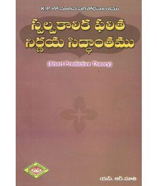 svalpakaalika phalitha nirnaya siddhanthamu