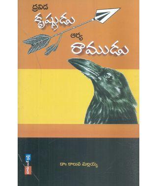 Dravida Krishnudu Arya Ramudu