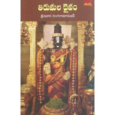 Tirumala Daivam