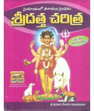 Sreedatta Charitra