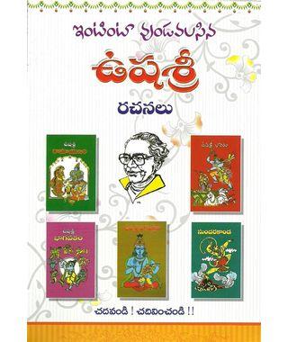 Ushasri Rachanalu