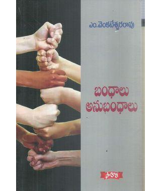 Bandhalu Anubhandhalu