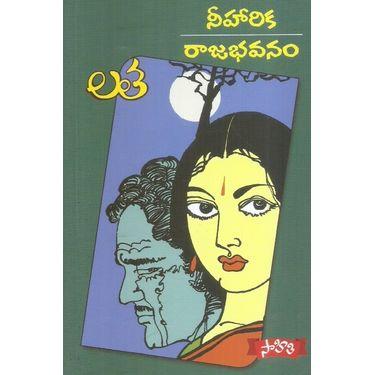 Niharika Rajabhavanam