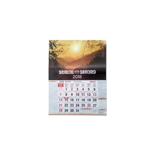 Malayala Manorama Calendar 2019 (Set of 2)