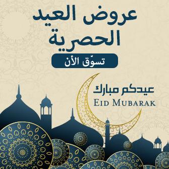 Eid Wish
