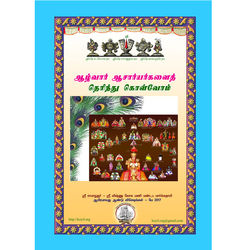 Know Our AzhwArs and AchAryas, tamil