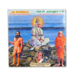 Jai Hanuman (Sri Hanuman Namasangeerthanam)