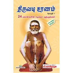 Thiruvadi Saranam (Part 2)