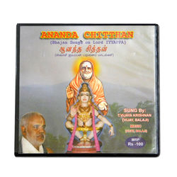 Ananda Chitthan (Bhajan songs on Lord Iyyappa)