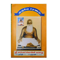 Mambalam Swamigal Varalaru
