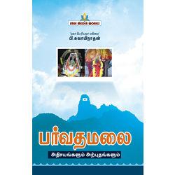 Parvathamalai