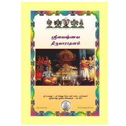 SrIvaishNava thiruvArAdhanam, tamil
