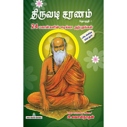 Thiruvadi Saranam (Part 1)