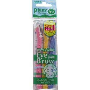 Feather Piany Japan Eyebrow Razors with Guard - Eyebrow Shaper Razor -3pcs