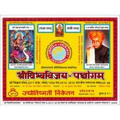 Shri VishwaVijay Panchang 2071, white paper - multi color, 1