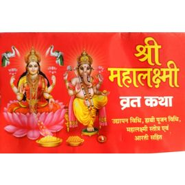 Shri Mahalaxmi Vrat Katha Hathi Pujan Arti With Dhan Laxmi Yantra