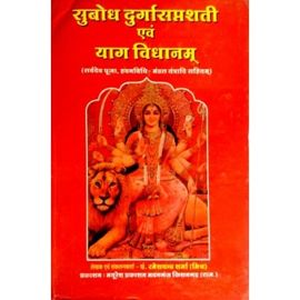 Subodh Durga Saptshati Evum Yag Vidhanam With Durga Yantra Copper Asan