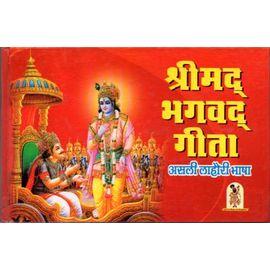 Shrimad Bhagwat Gita (Hindi) With Mala Woolen Asan