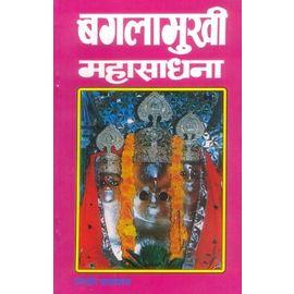 BAGLAMUKHI MAHASADHNA (Hindi) WITH YANTRA, HALDI MALA, ASAN GOMUKHI