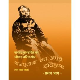 Barhat Krishan Singh Ka Jeevan- Chritra or Rajputana Ka Apurv Itihash-1850-1998 (Hindi) 3 Vol With Book Stand