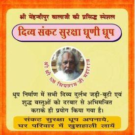 Divya Sankat Surksha Dhuni Dhoop With Divya Chamatkari Najar Utaran Batti / Nazar Dosh Suraksha
