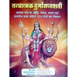 Tantratmak Durga Saptshati With Durga Yantra Rudraksha Mala